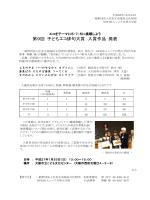 ニュースリリース - 住友生命福祉文化財団
