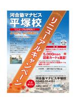 平塚校リニューアルキャンペーン