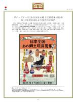 日本全国まめ郷土玩具蒐集第2弾