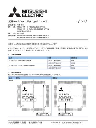 CC-LinkリモートI/O局用通信LSI MFP2N
