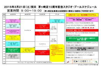 2015年3月21日(土)祝日 茅ヶ崎店10周年記念スタジオ・プール