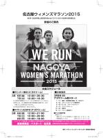 7:15∼8:30 - 名古屋ウィメンズマラソン