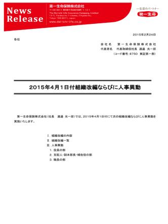 2015年4月1日付組織改編ならびに人事異動(1142KB)