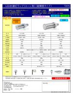 LED水銀灯ランプ(コーン形)(高輝度タイプ)