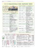 平成26年度 豊島区教育委員会 児童・生徒等表彰 受賞者