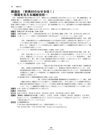 2015年3月号 - 日本繊維機械学会