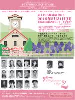 2015年5月31日(日) - 天満・天神バレエ&ダンスフェスティバル