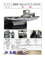 NO.270415 遊漁船・(あらしお)ヤンマーDA32F