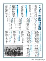平成26年度笠間市表彰
