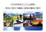 〜D-STARをとことん活〜 防災に役つ機能と各地の動向ご紹介