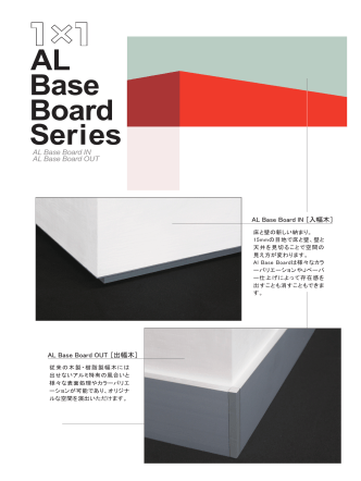 AL Base Board Series