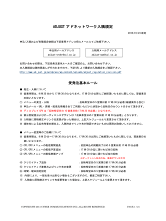 ADJUST アドネットワーク入稿規定