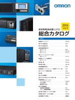 無停電電源装置(UPS)総合カタログ2014 vol.2-A