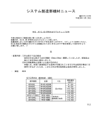 AS-CL,UD,DP用木台モデルチェンジの件
