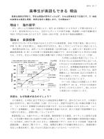 高専生が英語もできる 理由 - 豊田高専 電気・電子システム工学科