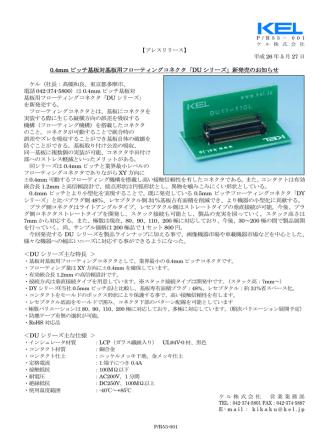 0.4mm ピッチ基板対基板用フローティングコネクタ「DU シリーズ」新発売