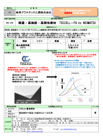 軽量・高強度・高弾性素材 TECCELL-FB by NEOMATEX