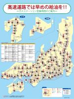 140301 GSマップ.ai - サービスエリア