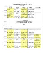 タイムテーブル - 科学技術社会論学会