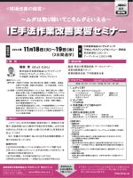 IE手法作業改善実習セミナー - TPMコンサルティングカンパニー