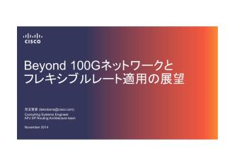 Beyond 100Gネットワークと フレキシブルレート適用の展望