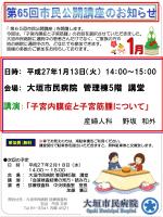 スライド 1 - 大垣市民病院