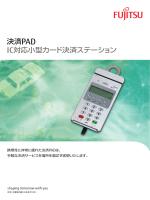 決済PAD IC対応小型カード決済ステーション