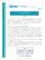 日本版WISC-IVテクニカルレポート #11