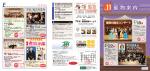 催物案内11月号(pdf 1.98MB)