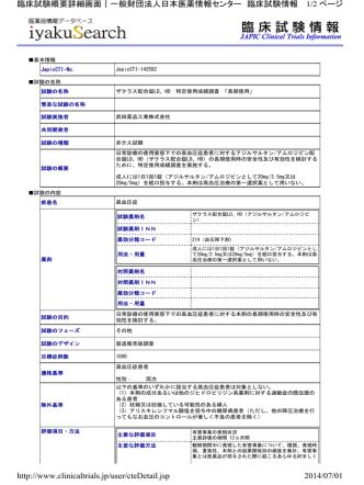 212-011 ザクラス配合錠LD、HD 特定使用成績調査「長期使用」