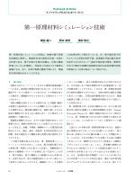 日立評論 2014年7・8月合併号:第一原理材料シミュレーション技術