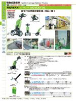 MOVEXX®.NL 新世代の充電式牽引車、日本上陸!