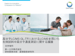 f - Japan Bioanalysis Forum