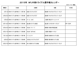 2015年 MFJ中部トライアル選手権カレンダー