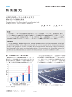 太陽光発電システム導入拡大と顕在化する技術課題