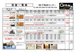 空 室 一 覧 表 - 姫路の賃貸・不動産