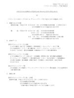 チャレンジリーグ - バドミントン日本リーグ公式サイト