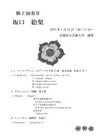 坂口 絵梨[PDF:112KB]
