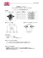 古橋電機 カタログ
