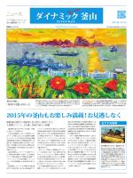 2015年の釜山もお楽しみ満載!お見逃しなく
