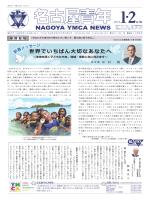 NAGOYA YMCA NEWS