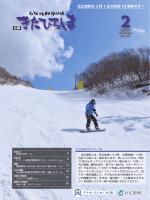 北広島町は 2 月 1 日で合併 10 周年です!