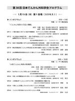 第38回 日本てんかん外科学会プログラム 1月15日(木)