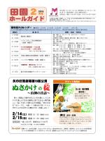 矢巾町民劇場第19回公演