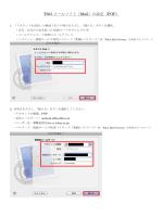 T365 メールソフト(Mail)の設定(POP)