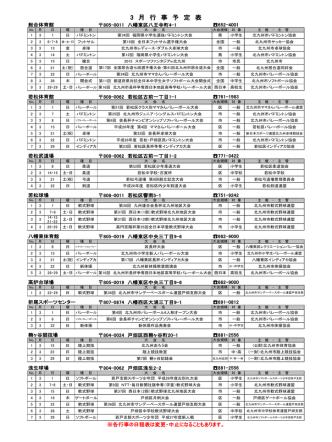 3月の行事予定 - 公益財団法人 北九州市体育協会