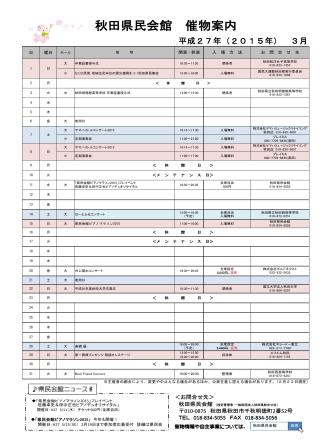 2015年 3月 - 秋田県総合公社