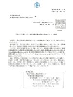独立行政法人教員研修センター依頼文 [PDFファイル/341KB]