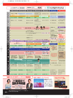 J:COMテレビ番組表
