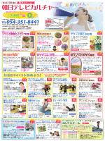飾り巻き寿司 - 朝日テレビカルチャー